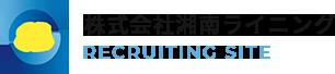神奈川県の排水管工事・ライニング技術のことなら湘南ライニングにお任せ下さい。